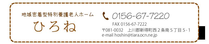 地域密着型特別養護老人ホーム ひろね お問合せTEL0156-67-7220