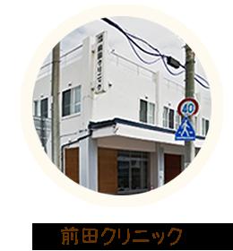 前田クリニック